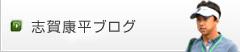 志賀康平ブログ